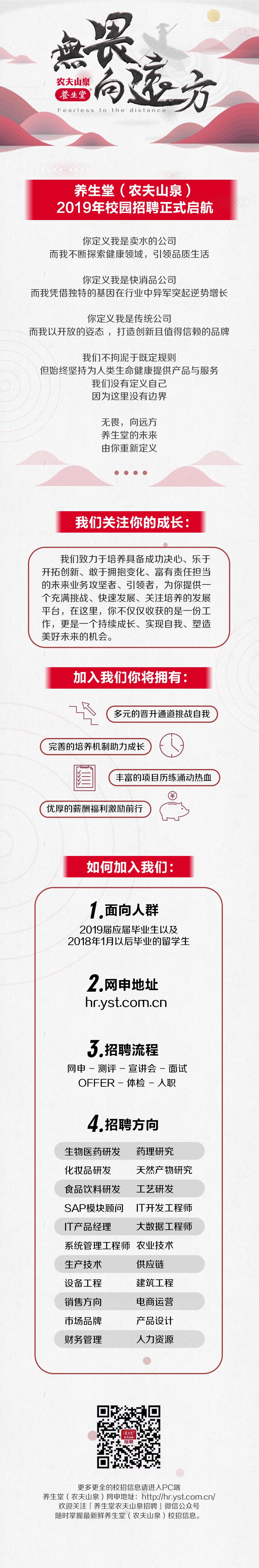 招聘简章(1).jpg